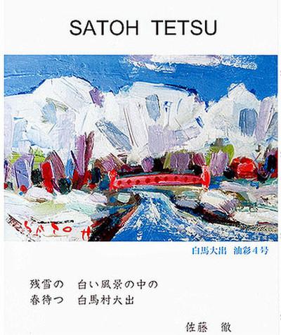 2011_satoh_tetsu_tori_2