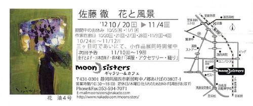 Satoh_tetsu_ura_tori