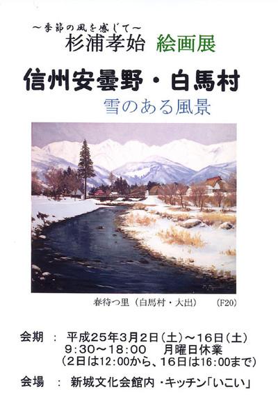 Yukinoarufuukei_ten