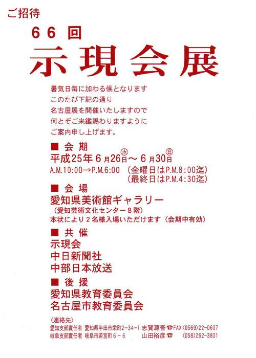 Sigenkai_nagoyaten2013