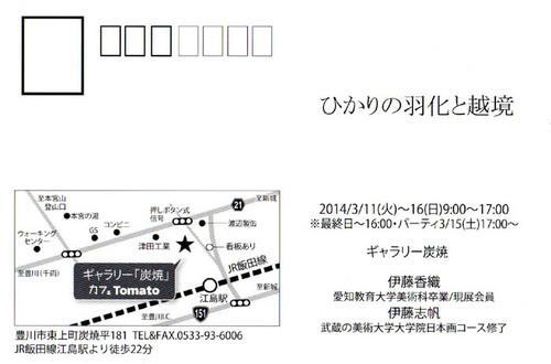 Itou_futariten_ura