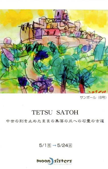 Satoh_20065