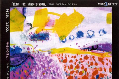 Satoh_200810