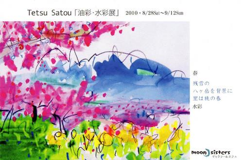 Satoh_20108