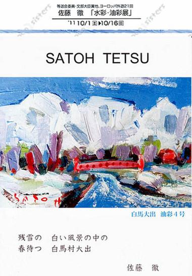 Satoh_201110_2