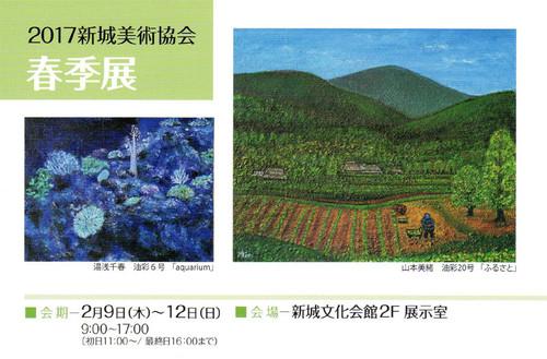 2017_haruannai_ura